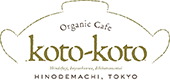 Organic cafe koto-koto(オーガニック カフェ コトコト)